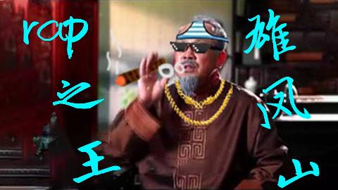【雄凤山】请叫我rap之王