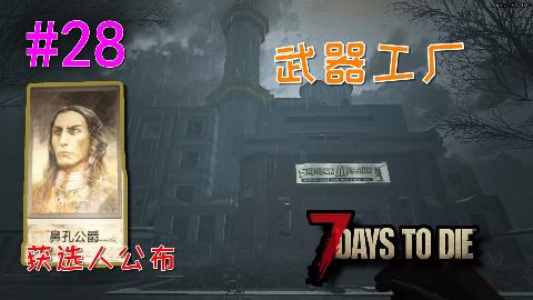 【七日杀】46熊生存日记#28武器工厂GO!