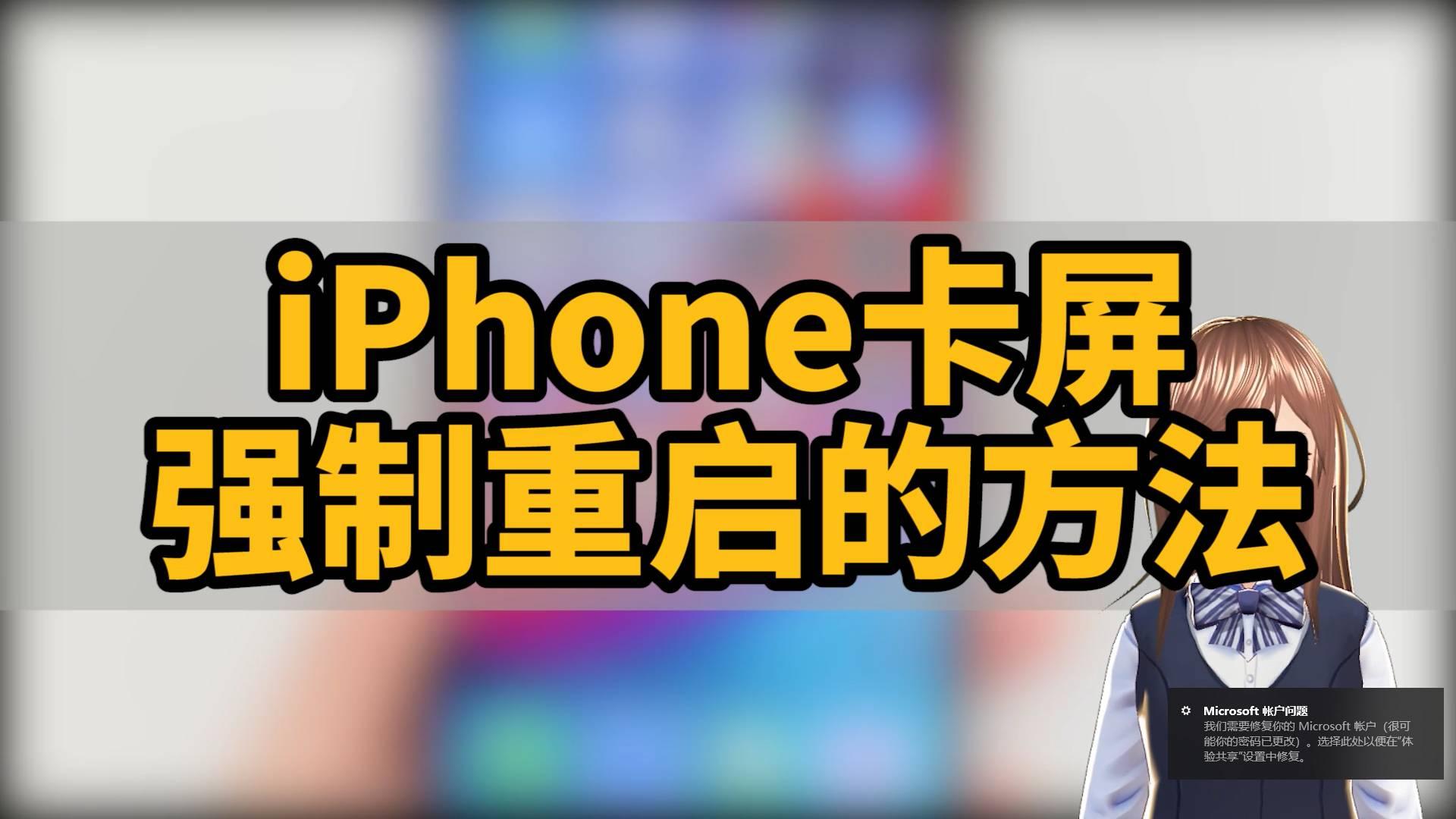 iPhone卡屏了,这样做可以强制重启!