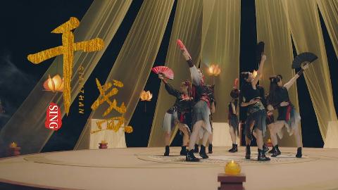 "【SING女团】2019电子国风主打曲《千盏》舞蹈版MV上线:""粽子版""扇子舞首度公开~"