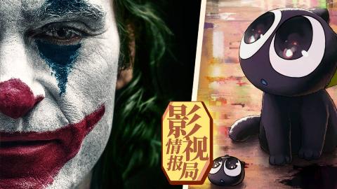 【影视情报局 30】《小丑》获赞无数,「哥谭宇宙」何时建立?《罗小黑战记》惊喜提档,鸽王一转攻势!