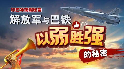 【点兵987】印巴冲突揭秘篇:中巴两国以弱胜强的秘密