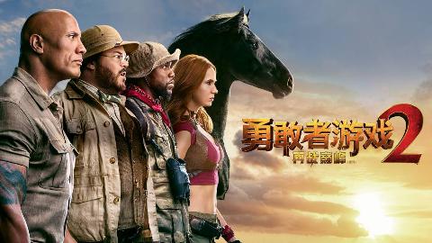 """《勇敢者游戏2:再战巅峰》曝危机四伏预告 """"原班人马""""重磅回归"""
