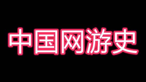 【中国网游史29】防沉迷系统的起源