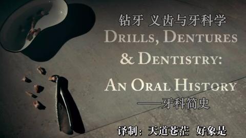 BBC钻牙 义齿与牙科学-牙科简史 2015