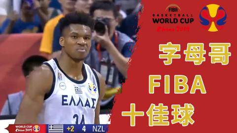 2019FIBA篮球世界杯字母哥十佳球