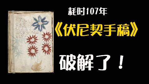 耗时107年!《伏尼契手稿》,世界最神秘的书终于破解了!
