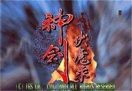 【神剑伏魔录】【双王随机】