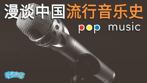 漫谈中国流行音乐史 原来中国流行音乐是这样发展的【爱音撕谈16】
