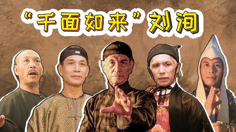 千面如来刘洵:没胡子是反派,有胡子是正派