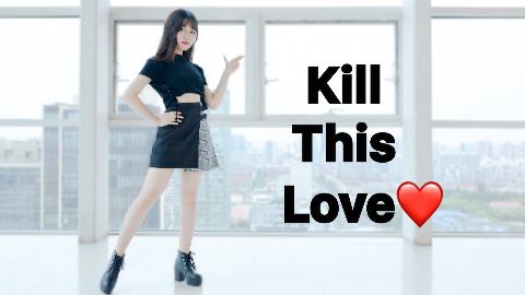 【织织】18岁生日作「Kill This Love」我终于成年啦哈哈哈哈哈哈哈哈哈哈哈哈哈哈哈哈哈…