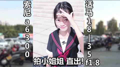 用适马18-35+索尼a6300直出拍摄小姐姐 就是这么自信! 粤语中字