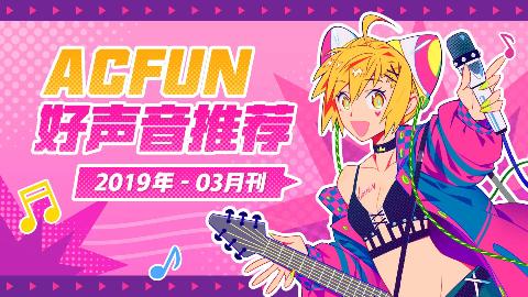 AcFun好声音推荐2019年3月刊