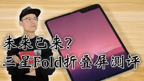 「小白测评 」三星Fold 折叠屏手机测评 未来已来?