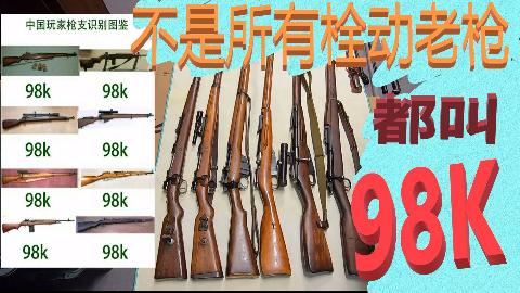 不是所有栓动老枪都叫98k第三集之98k李恩菲尔德、莫辛纳甘、春田M1903的简单比较、五三式步骑枪