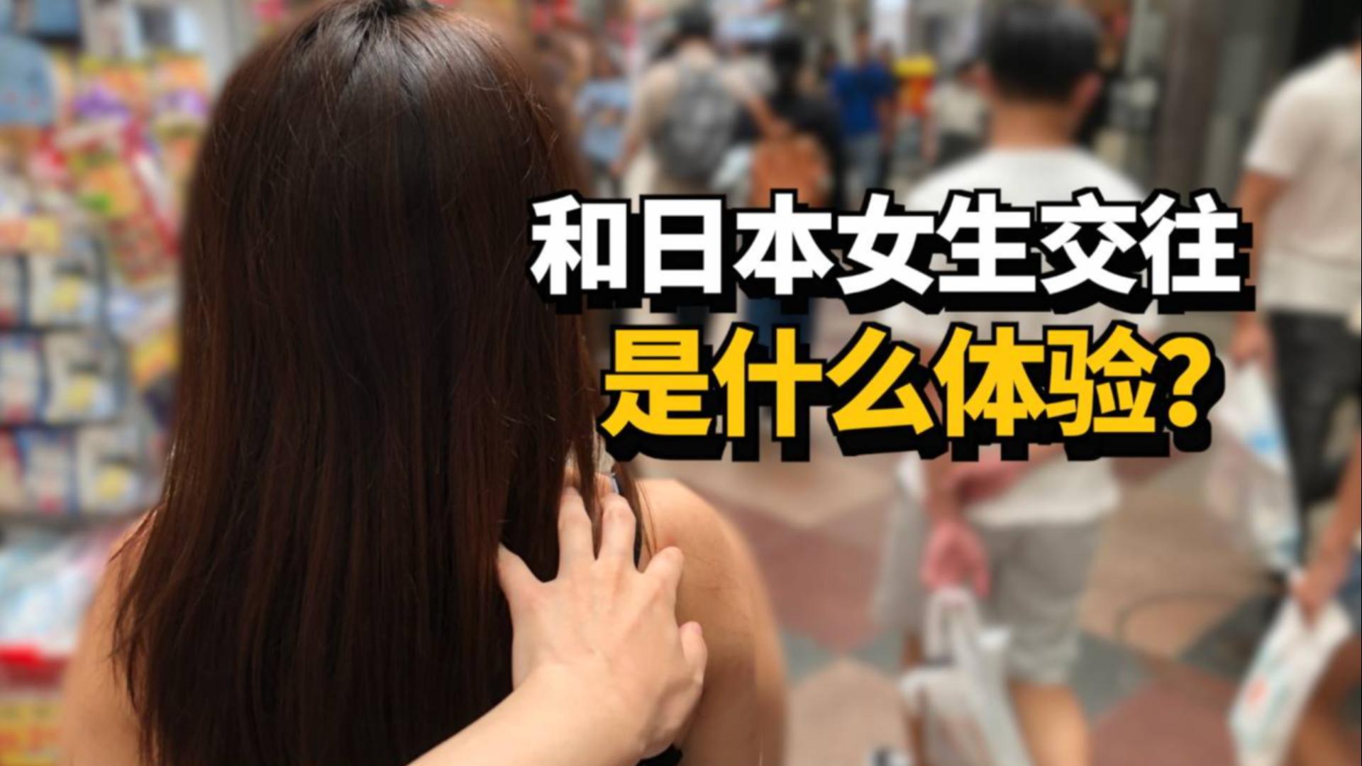 中国小伙和日本女生交往后说,这种女生谁受得了...!