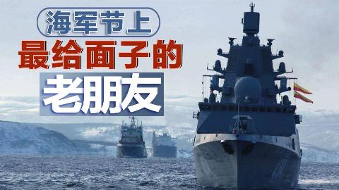 【点兵999】俄罗斯最强军舰来华:吨位不如054 火力却比巡洋舰还猛!