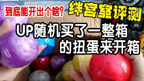 【绊宫室评测】解压开箱!整整一箱的扭蛋到底都有神马?!