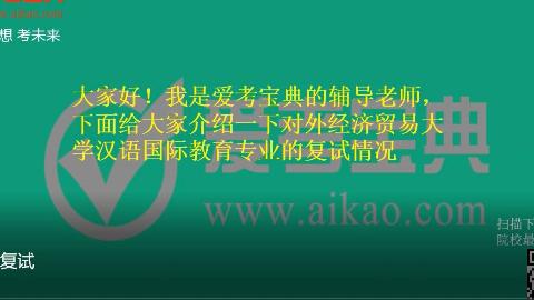 【爱考宝典】对外经济贸易大学汉语国际教育硕士考研复试免费指导 复试经验分享
