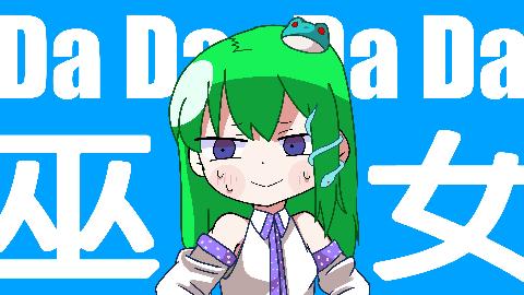 【东方描改手书】Dadadada巫女