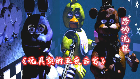 【恐怖点】《玩具熊的午夜后宫1》惊悚向剧情流程解说【合集】