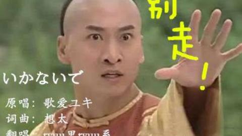 【ryuu系翻唱】いかないで/别走/不要走(想太)