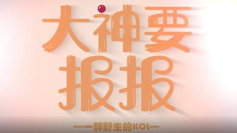 【大神要报报18】又到了……更新时间!