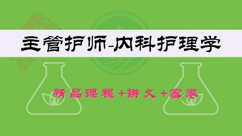山河医学网-主管护师资格考试精品课