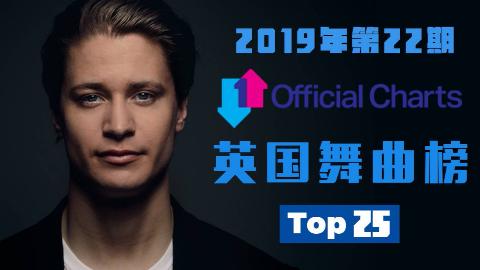 「 英国舞曲榜 」 2019年第22期