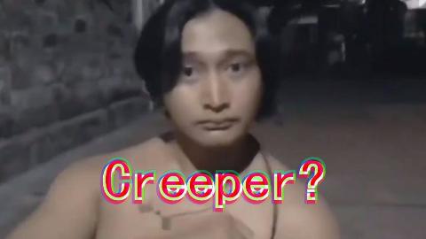 【猛男版】Creeper