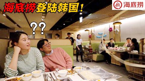 韩国人第一次海底捞火锅被吓到的原因是?