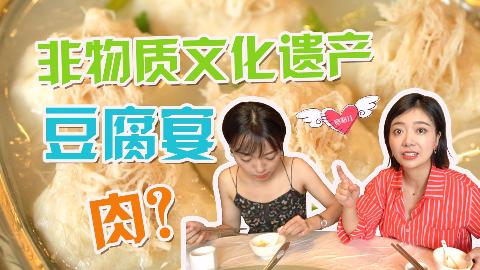 非物质文化遗产西坝豆腐宴,豆腐竟然吃出肉的感觉