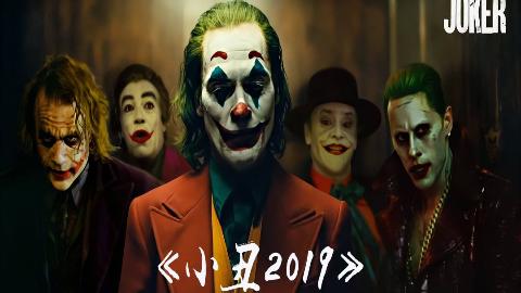 口碑炸裂,漫改电影封神之作《小丑2019》,年度最佳预定了~