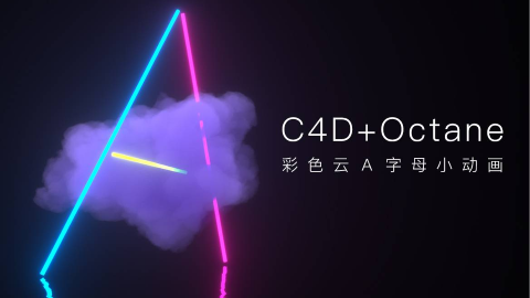 【C4D & OCtane彩色云A字母小动画 & 烟雾】【C4D教程】【C4D动画】【oc渲染器】
