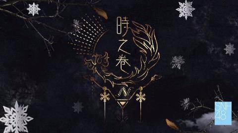 SNH48 NⅡ队《时之卷》公演弹幕版录像(2019.07.07 金莹玥生日&拉票公演)