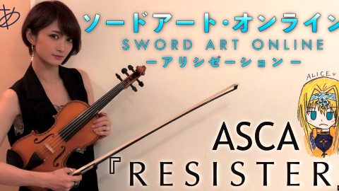 【Ayasa】《刀剑神域 Alicization》片头曲《RESISTER》(小提琴版)