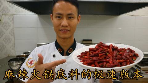 """厨师长教你:""""麻辣火锅汤底""""的极速版本,一看就有食欲,收藏了"""