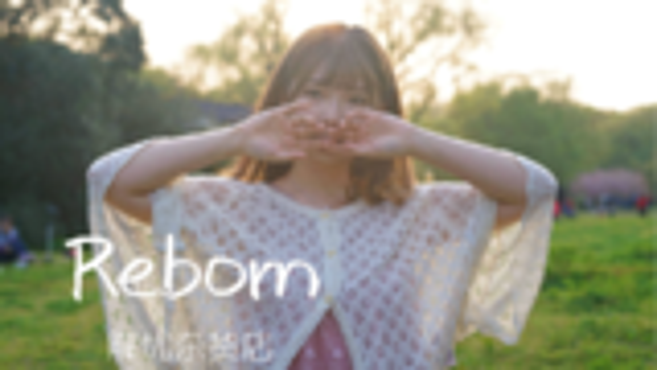 【小司pyon翻唱】解忧杂货店-reborn
