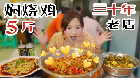 密子君·原来重庆没有鸡公煲?回老家第一顿在30年老店吃掉5斤鸡