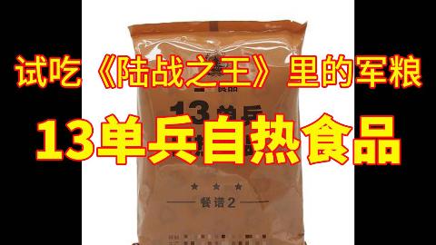 试吃《陆战之王》里的军粮,13单兵自热食品,实话实说,没有想象的好吃
