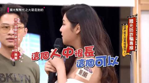 【台湾综艺】国光防诈骗专线!她们都太容易相信別人!