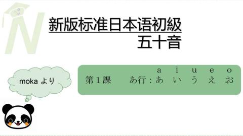 超脑日语的Moka老师详细讲解五十音第一课!