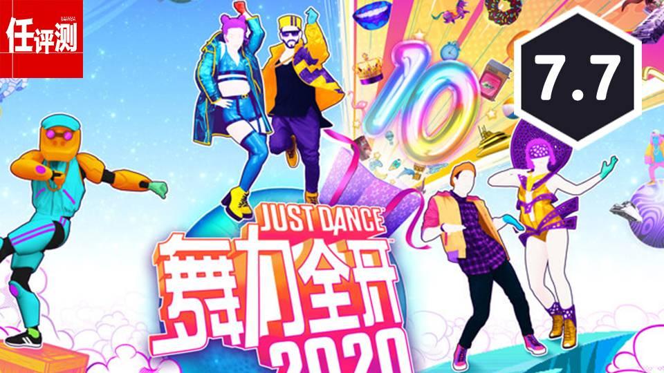 《舞力全开2020》评测7.7分:没毛病,跳就完事了