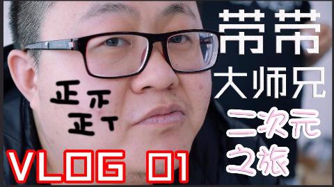 【带vlog】小孙的二次元之旅