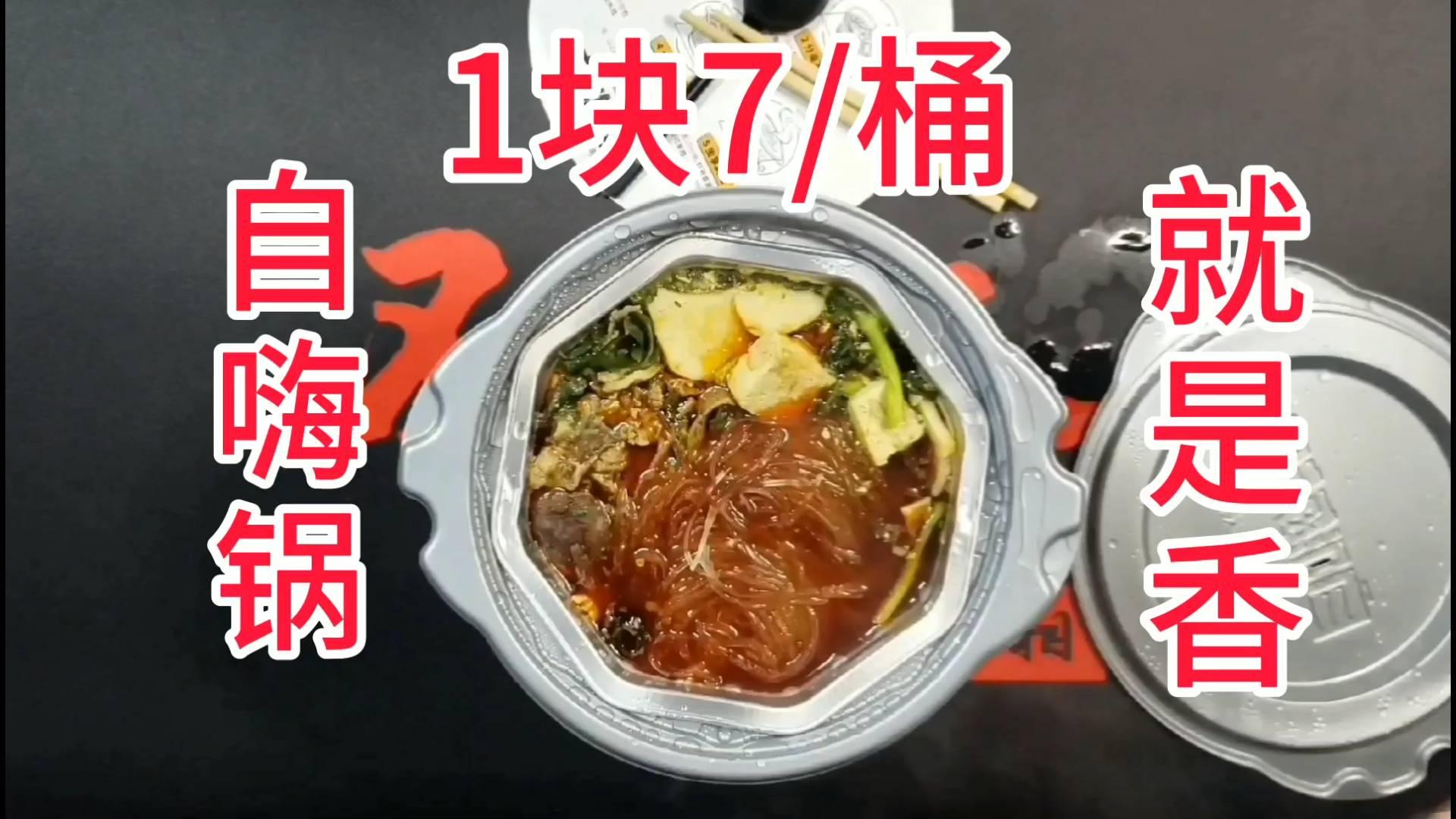 试吃1块6一桶自嗨锅,麻辣牛肉自热火锅,人到中年不得已,火锅底料泡枸杞。