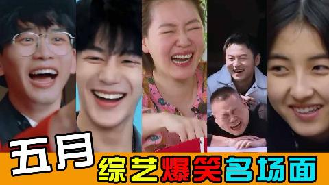 5月综艺爆笑名场面集锦:每看必笑,不笑算我输