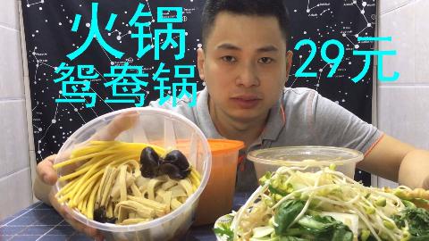 小伙灵光一现只花了29元就吃上了杨国福张亮汤底的火锅鸳鸯锅