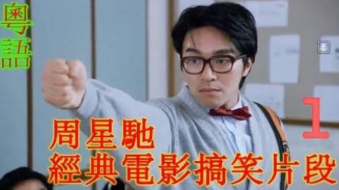 周星驰经典搞笑电影片段第1期(粤语中文字幕)