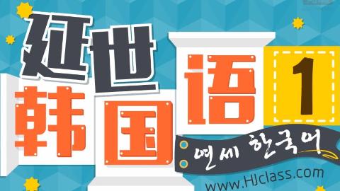 这可能是最好的韩语课程!!!19年沪江全新延世韩国语