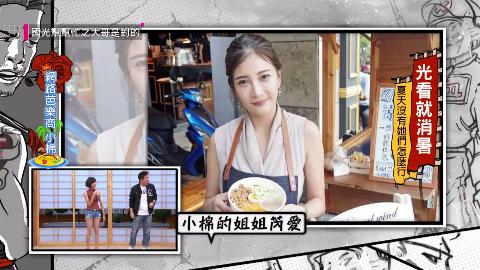 【台湾综艺】衣服穿得少,夏天没烦恼!这个夏天要消暑就要靠她们!